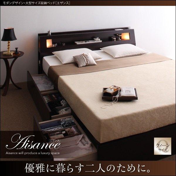 モダンデザイン・大型サイズ収納ベッド Aisance エザンス