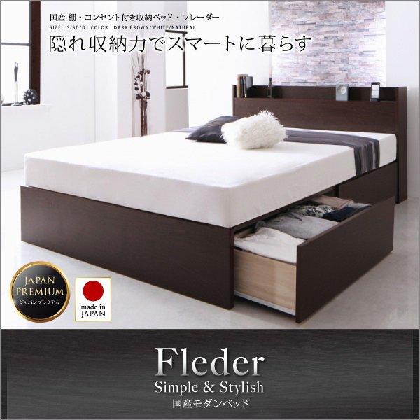 高級感のあるおしゃれ国産 棚・コンセント付き収納ベッド Fleder フレーダー