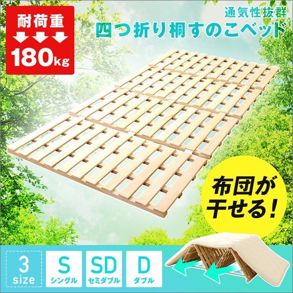 桐製 4つ折り 布団対応すのこベッド