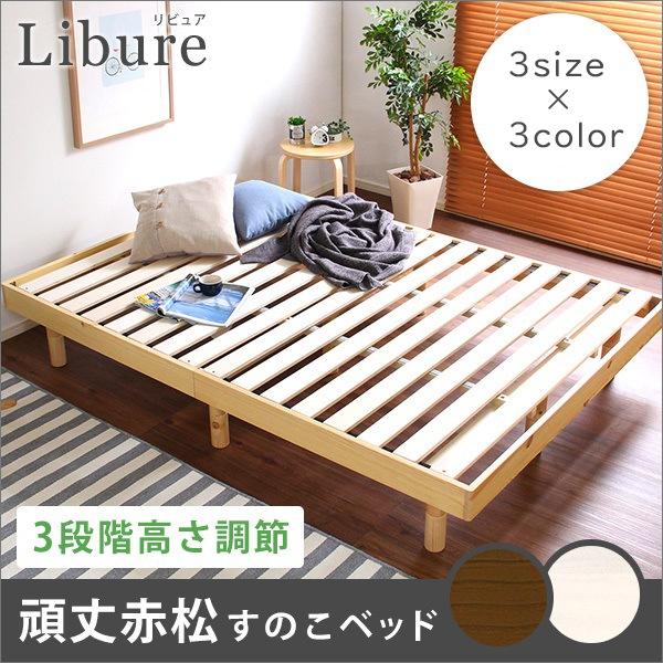 3段階高さ調整付き 赤松無垢材 すのこベッド 『Libure』