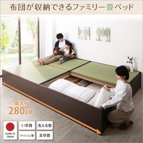 家族みんなの布団が収納できる連結畳ベッド