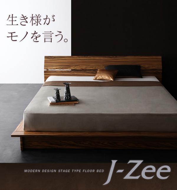 モダンデザインステージタイプフロアベッド 「J-Zee(ジェイ・ジー)」