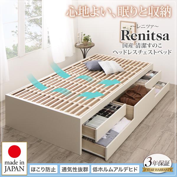 国産 清潔すのこ ヘッドレスチェストベッド「Renitsa (レニツァ)」