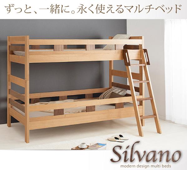 モダンデザイン天然木2段ベッド【Silvano】シルヴァーノ