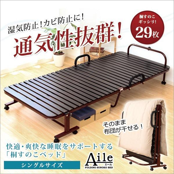 布団の下のカビ予防に使える桐すのこ折りたたみベッド「Aileエール」