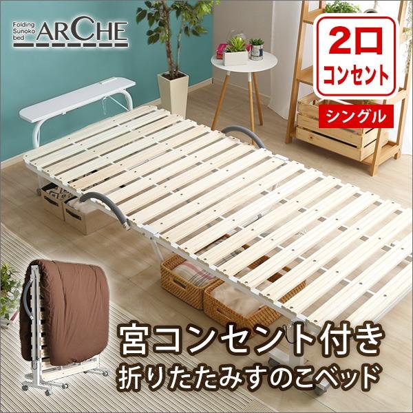 お部屋を広く使える折りたたみベッド「アルシュ」