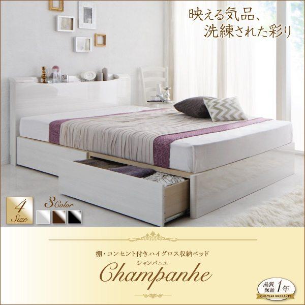 ハイグロス鏡面仕上げ引き出し収納ベッド「Champanhe(シャンパニエ)」