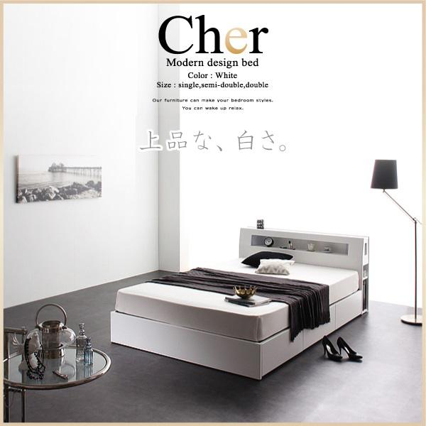 上品な白が美しい引き出し収納ベッド 「Cher (シェール)」