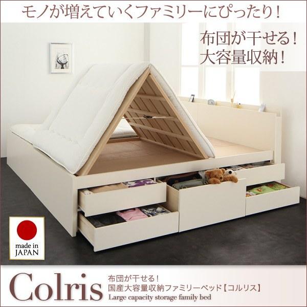 布団が干せる!大収納付きファミリーベッド「COLRIS (コルリス)」
