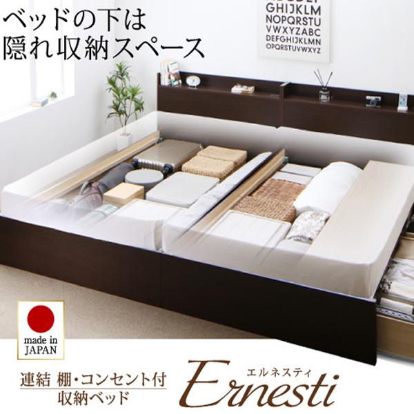 連結 棚・コンセント付収納ベッド Ernesti エルネスティ