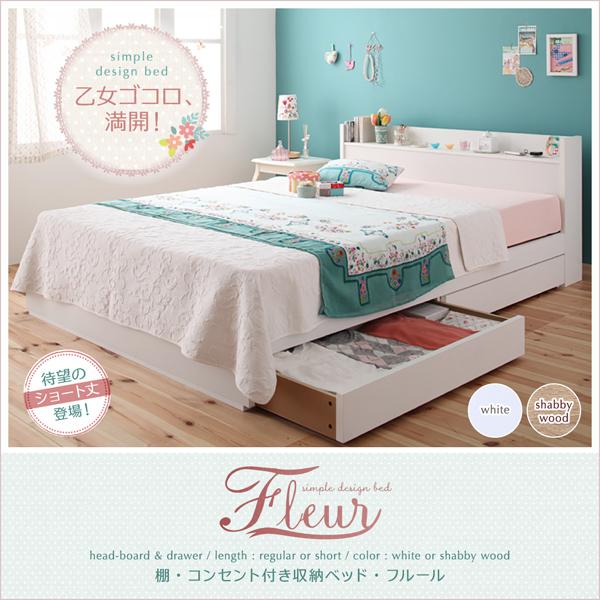 棚・コンセント付き収納ベッド 「Fleur (フルール)」