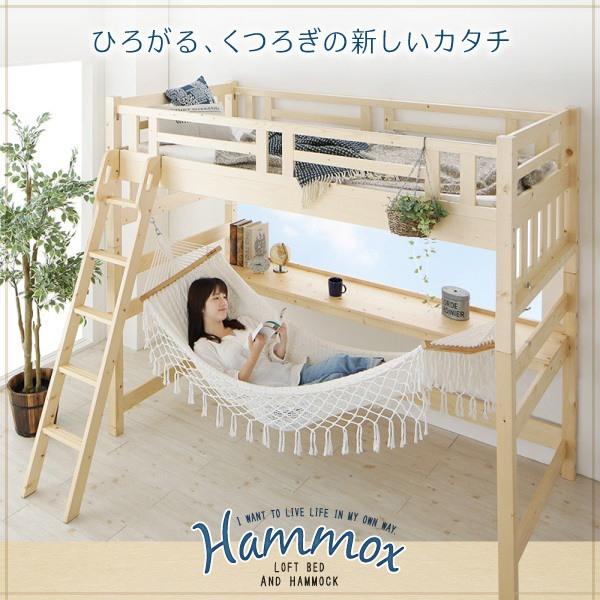 くつろぎ空間ハンモック付ロフトベッド Hammox ハンモックス
