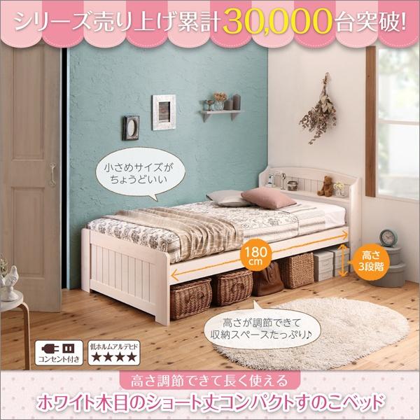 ショート丈コンパクトすのこベッド 棚・コンセント付き petit bunny プチバニー