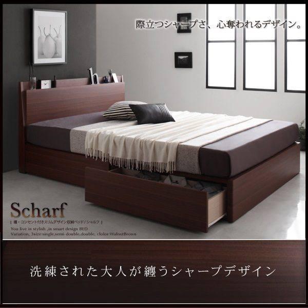 スリムデザイン収納ベッド Scharf シャルフ