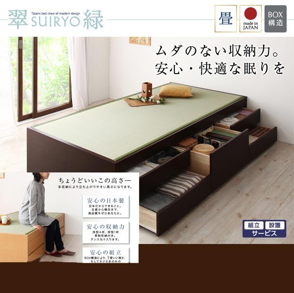 ベッドを「おしゃれな小上がり」のように使える「翠緑(すいりょ)」