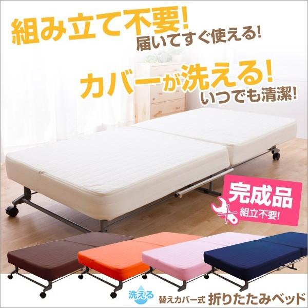 洗える替えカバー式 折りたたみベッド