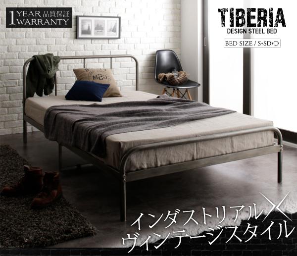 デザインスチールベッド【Tiberia】ティベリア