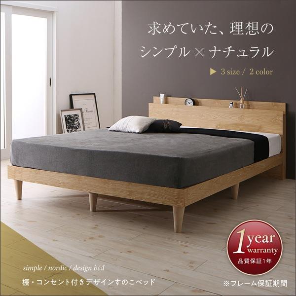 デザインすのこベッド Camille カミーユ