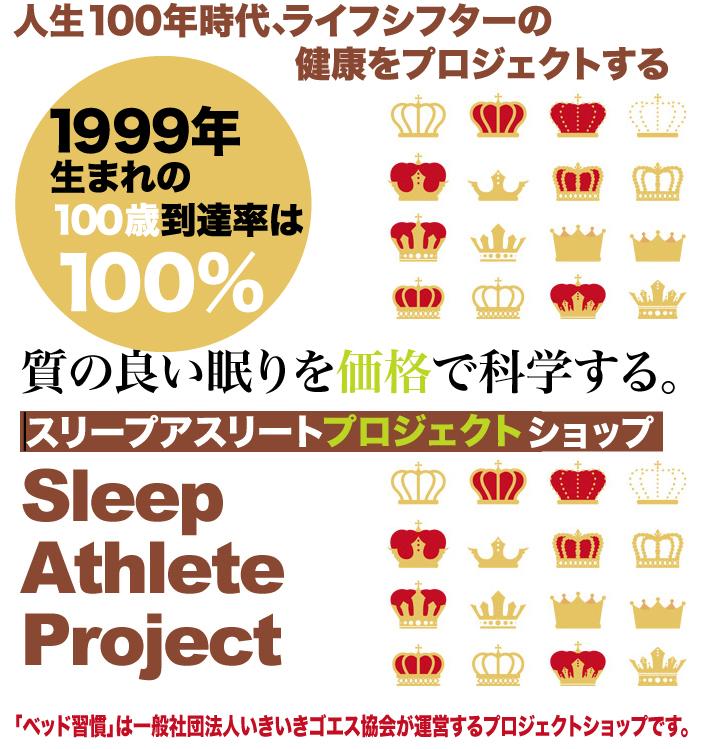 ベッド習慣は一般社団法人いきいきゴエス協会のプロジェクトショップです。