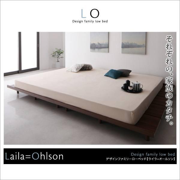 ロータイプ・すのこファミリーベッド「Laila=Ohlson(ライラオールソン)」