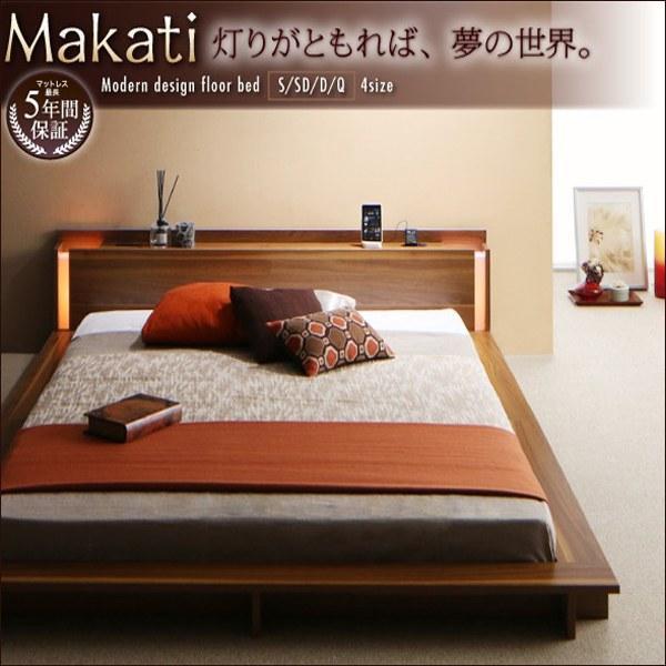 ググッと落ち着くお部屋に!モダンライト付きローベッド「Makati(マカティ)」