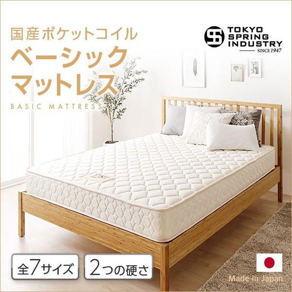 極上の寝心地のマットレス「純国産ポケットコイルマットレス ベーシックタイプ」