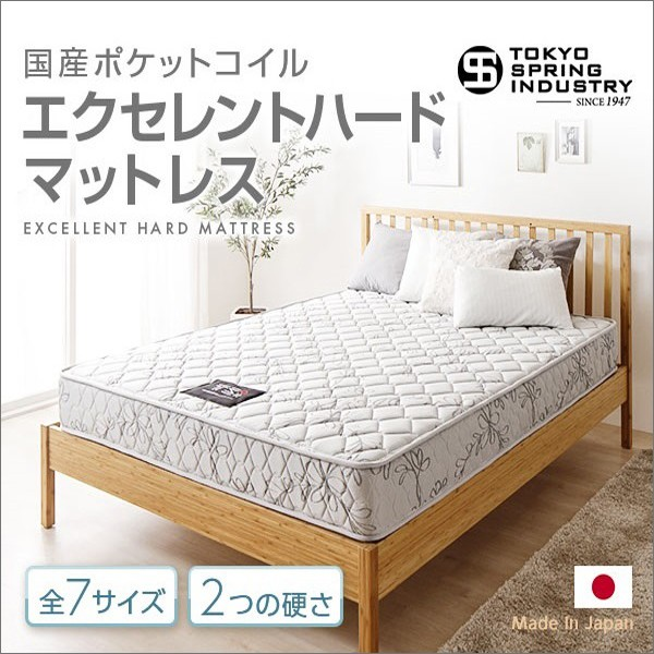 やや硬め!極上の寝心地のマットレス「純国産ポケットコイルマットレス エクセレントハード」