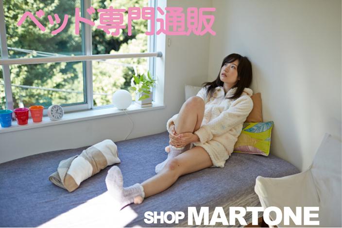 ベッド専門通販ショップMARTONE