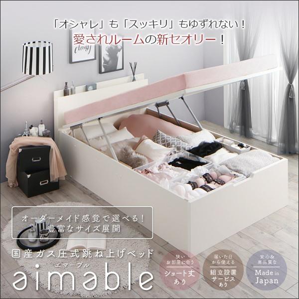 【組立設置費込】収納ベッド クローゼット感覚ガス圧式跳ね上げベッド aimable エマーブル