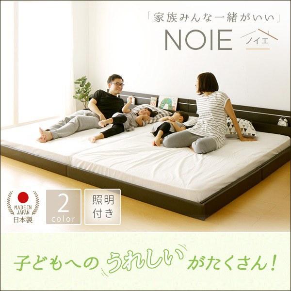 フロアベッド 棚・照明付き 連結ベッド ダブル 『NOIE』ノイエ