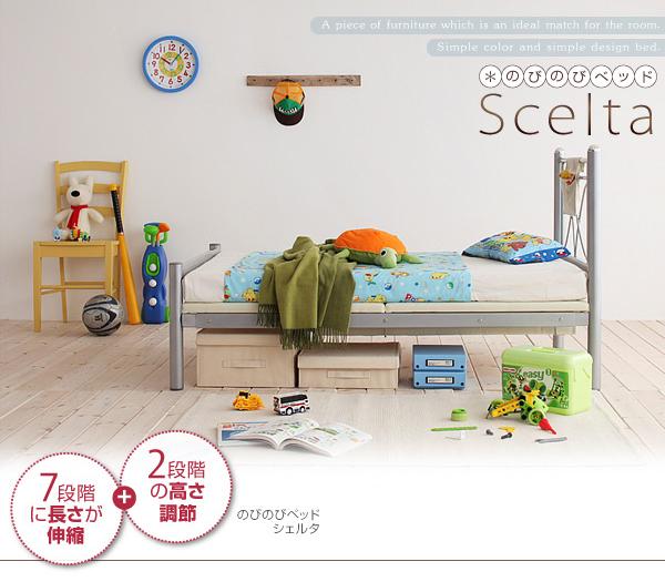 パイプベッド のびのびベッド【Scelta】シェルタ
