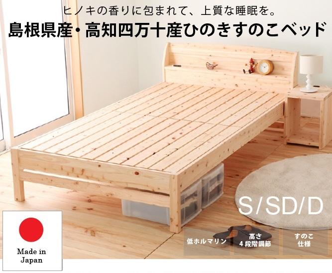 島根県のすのこベッド
