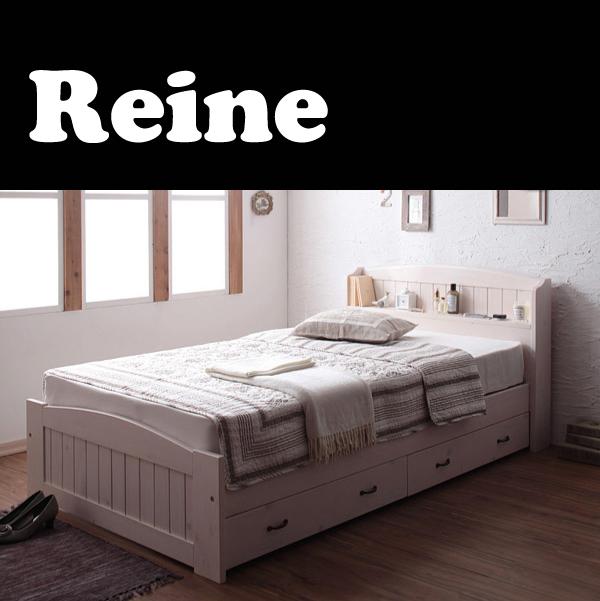 収納ベッドReine レーヌ