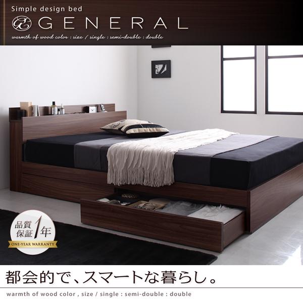 棚・コンセント収納ベッド【General】ジェネラル