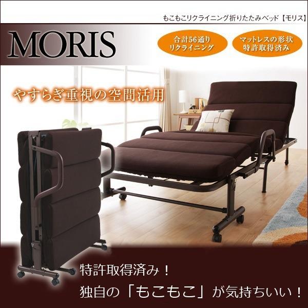 もこもこリクライニング 折りたたみベッド【MORIS】モリス