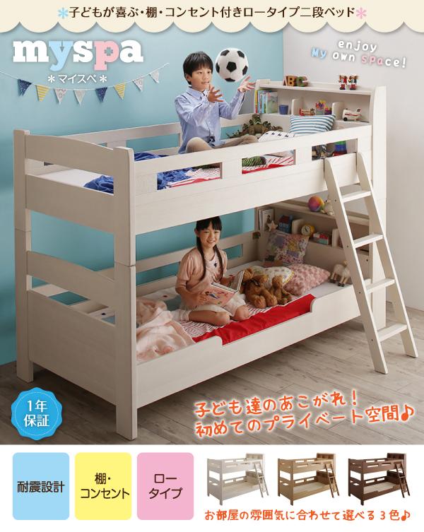 子どもが喜ぶ・棚・コンセント付きロータイプ二段ベッド myspa マイスペ