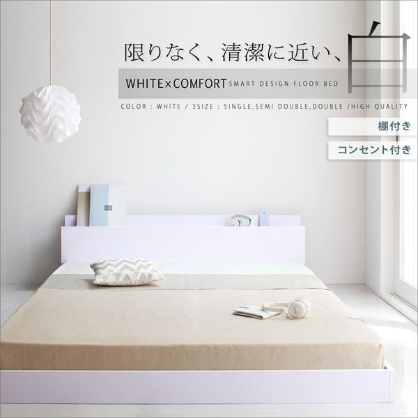 ホワイト 棚・コンセント付きフロアベッド IDEAL アイディール