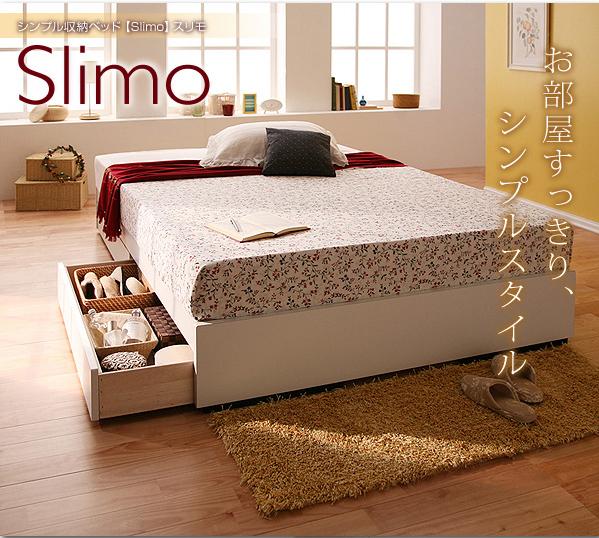 大容量収納!シンプル収納ベッド【Slimo】スリモ