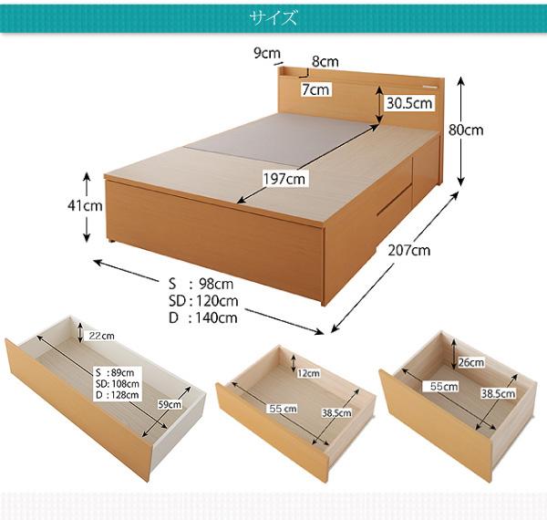収納ベッドの長さ・横幅・高さ