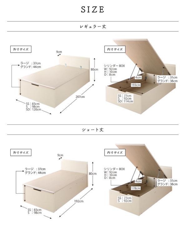 ガス圧式収納ベッドサイズ