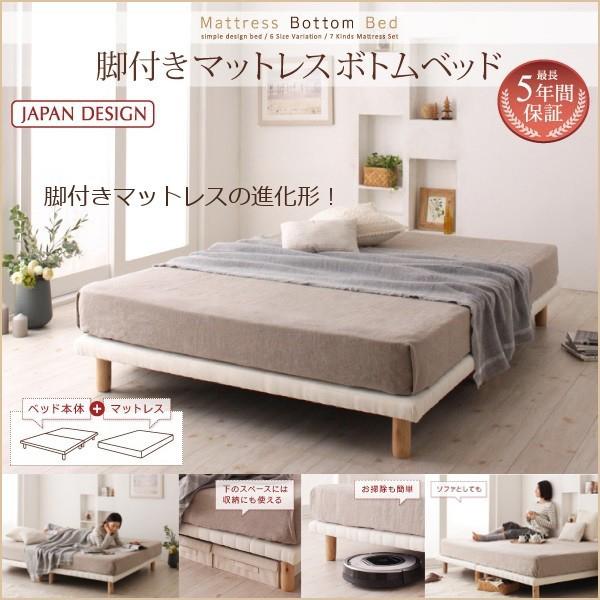 搬入・組立・簡単!選べる7つの寝心地!すのこ構造 セミシングルボトムベッド