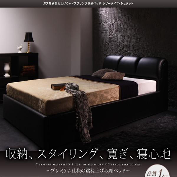 気品・レザー質感、ガス圧式跳ね上げ収納ベッド 【Stadt】シュタット