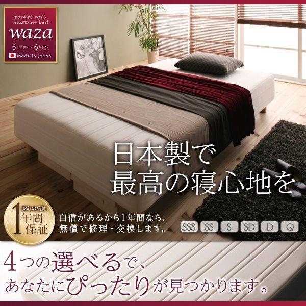 国産ポケットコイルマットレスベッド【Waza】ワザ 分割タイプ 木脚15cm