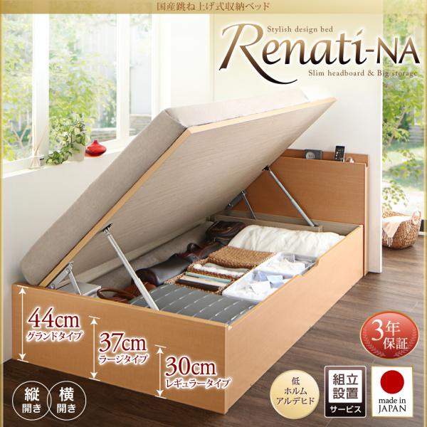 カップルで並べて使いやすい跳ね上げ収納ベッド Renati-NA レナーチ ナチュラル
