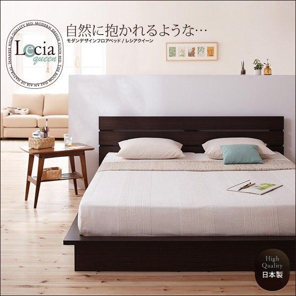 フロアベッド【Lecia-Queen】【フレームのみ】 モダンデザインフロアベッド【Lecia-Queen】レシア・クイーン