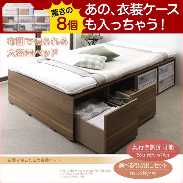 狭いスペースにもピッタリ! 布団で寝られる大容量収納ベッド Semper センペール