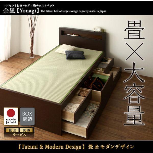 【ベッドガード付】畳が気持ちいいチェストベッド「余凪(よなぎ)」
