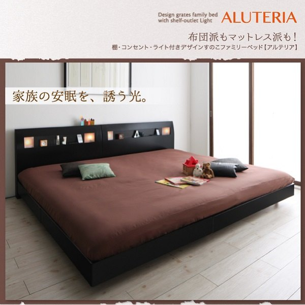 棚・コンセント・ライト付きデザインすのこベッド ALUTERIA アルテリア