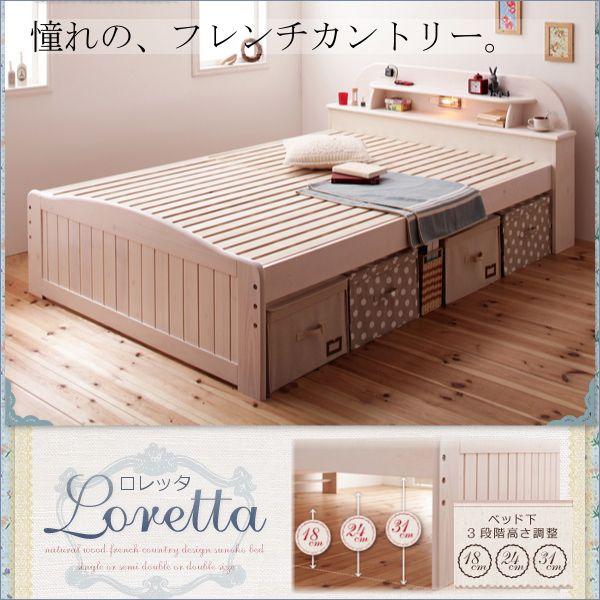 照明&宮棚&コンセント付きすのこベッド【Loretta】ロレッタ