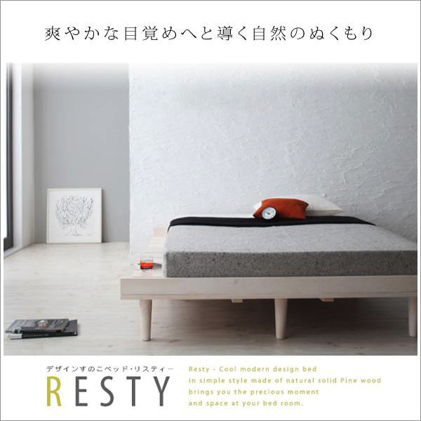 お部屋が広く感じるヘッドレスなローベッド「Resty(リスティー)」
